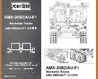 ホビーボス1/35 キャタピラAMX-30B2/AU-F1用 キャタピラ