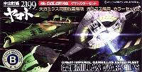 大ガミラス帝国航宙艦隊 ガミラス艦用 カラーセット 2
