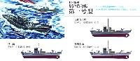 日本海軍 駆潜特務艇 第1号型 (2隻入り)