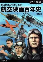 航空映画百年史