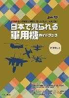 イカロス出版ミリタリー関連 (軍用機/戦車/艦船)日本で見られる軍用機ガイドブック