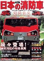 イカロス出版イカロスムック日本の消防車 2014