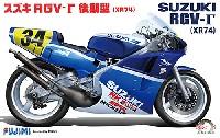 フジミ1/12 オートバイ シリーズスズキ RGV-γ 後期型 (XR-74) '88