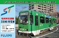 フジミストラクチャー シリーズ札幌市交通局 3300形電車