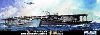 日本海軍 航空母艦 赤城 デラックス (木甲板シール&ドライデカール付き)