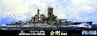 日本海軍 高速戦艦 金剛 昭和16年 (1941年)
