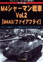 M4シャーマン戦車 Vol.2 (M4A3/ファイアフライ)