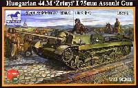 ブロンコモデル1/35 AFVモデルハンガリー 44M ズリーニィ 1型 75mm 突撃砲