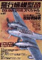 モデルアート飛行機模型スペシャル飛行機模型スペシャル 02 第2次大戦のドイツ空軍 夜間戦闘機