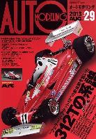 モデルアートAUTO MODELINGオートモデリング Vol.29 特集 フェラーリ・フラット12の黄金期を築いた312Tの系譜