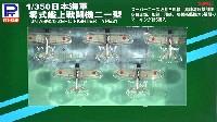日本海軍 零式艦上戦闘機 21型 (5機入り)