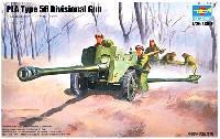 トランペッター1/35 AFVシリーズ中国人民解放軍 56式 85mm カノン砲