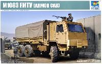 アメリカ M1083 FMTV 6×6 汎用トラック 装甲キャビン