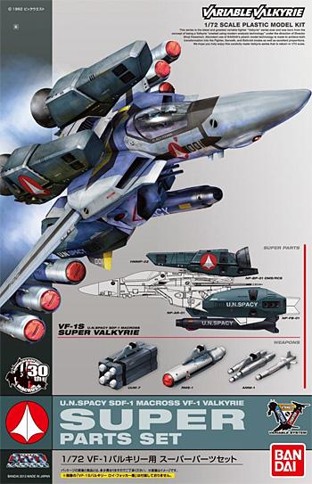 VF-1 バルキリー用 スーパーパーツセットプラモデル(バンダイVARIABLE VALKYRIENo.004)商品画像