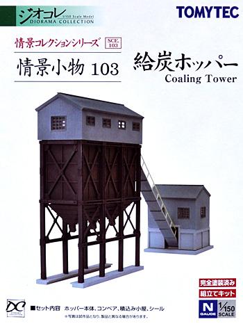給炭ホッパープラモデル(トミーテック情景コレクション 情景小物シリーズNo.103)商品画像