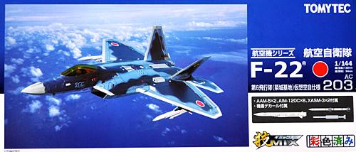 航空自衛隊 F-22 ラプター 第6飛行隊 (築城基地 仮想空自仕様)プラモデル(トミーテック技MIXNo.AC203)商品画像