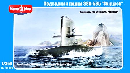 アメリカ スキップジャック級 攻撃型 原子力潜水艦プラモデル(ミクロミル1/350 艦船モデルNo.AVM9308)商品画像