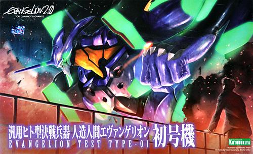 汎用ヒト型決戦兵器 人造人間 エヴァンゲリオン 初号機プラモデル(コトブキヤ新世紀 エヴァンゲリヲンNo.001)商品画像