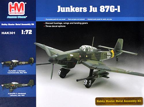 ユンカース Ju87G-1 スツーカメタルキット(ホビーマスターダイキャスト組立キットNo.HAK301)商品画像