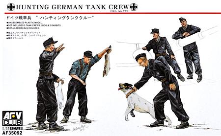 ドイツ戦車兵 ハンティングクループラモデル(AFV CLUB1/35 AFV シリーズNo.AF35092)商品画像