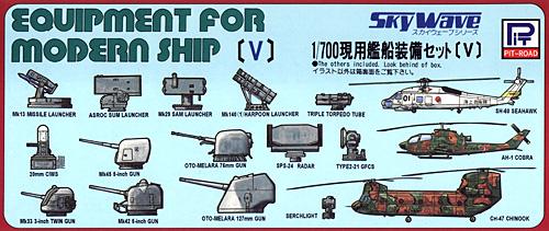 現用艦船装備セット 5プラモデル(ピットロードスカイウェーブ E シリーズNo.E-001)商品画像