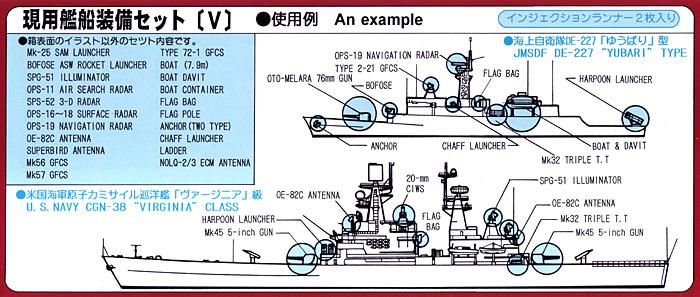 現用艦船装備セット 5プラモデル(ピットロードスカイウェーブ E シリーズNo.E-001)商品画像_1