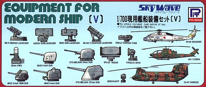 現用艦船装備セット 5プラモデル(ピットロードスカイウェーブ E シリーズNo.E-001)商品画像_3