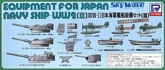WW2 日本海軍艦船装備セット 3プラモデル(ピットロードスカイウェーブ E シリーズNo.E003)商品画像