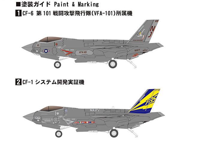 F-35C ライトニング 2 アメリカ海軍プラモデル(ピットロードSN 航空機 プラモデルNo.SN017)商品画像_2