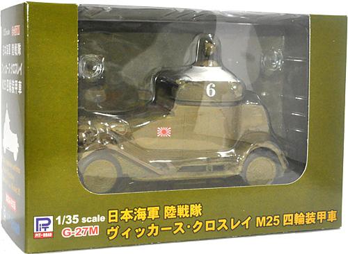 日本海軍 陸戦隊 ヴィッカース・クロスレイ M25 四輪装甲車完成品(ピットロード塗装済完成品モデルNo.G-027M)商品画像