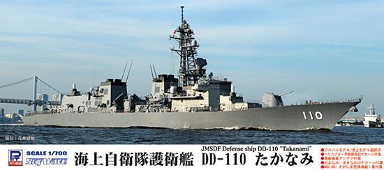 海上自衛隊 護衛艦 DD-110 たかなみプラモデル(ピットロード1/700 スカイウェーブ J シリーズNo.J-065)商品画像