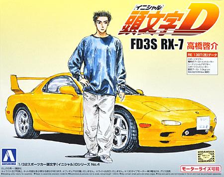 FD3S RX-7 高橋啓介プラモデル(アオシマ1/32 スポーツカー 頭文字D シリーズNo.004)商品画像