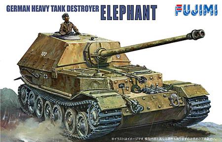 ドイツ陸軍 駆逐戦車 エレファントプラモデル(フジミ1/76 ワールドアーマーシリーズNo.WA-005)商品画像