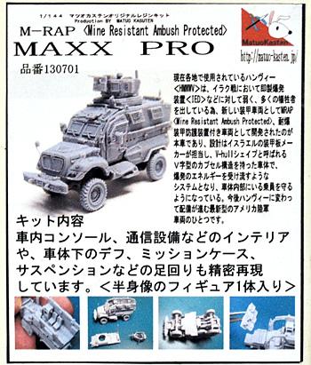 M-RAP MAXX PROレジン(マツオカステン1/144 オリジナルレジンキャストキット (AFV)No.MATUAFV-058)商品画像