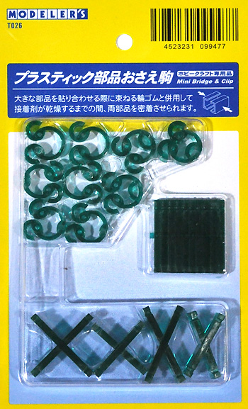 プラスティック部品おさえ駒押え駒(モデラーズホビーツール シリーズNo.T026)商品画像