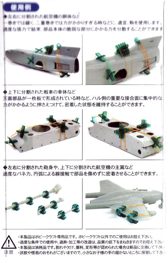 プラスティック部品おさえ駒押え駒(モデラーズホビーツール シリーズNo.T026)商品画像_2