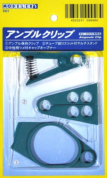 アンプルクリップツール(モデラーズホビーツール シリーズNo.T027)商品画像