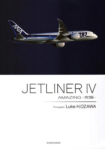 JETLINER 4 AMAZING -究極-本(イカロス出版イカロスムックNo.61795-40)商品画像
