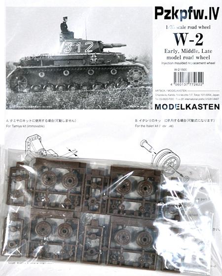 4号戦車用 転輪セットプラモデル(モデルカステンAFV アクセサリー (インジェクション)No.W-002)商品画像