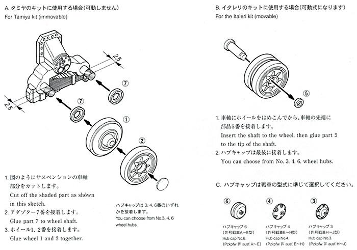 4号戦車用 転輪セットプラモデル(モデルカステンAFV アクセサリー (インジェクション)No.W-002)商品画像_2
