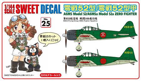 零戦52型 / 52型甲 第653航空隊 戦闘166飛行隊プラモデル(SWEETSWEET デカールNo.14-D025)商品画像