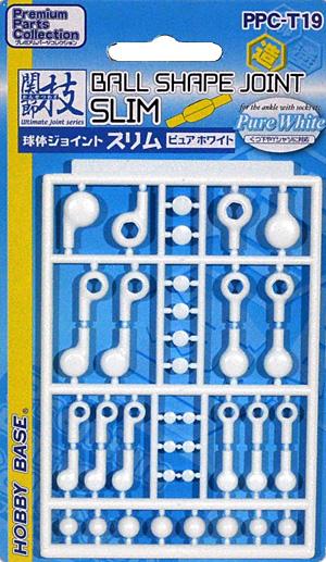 球体ジョイント スリム (ピュアホワイト)ジョイント(ホビーベース関節技No.PPC-T019)商品画像