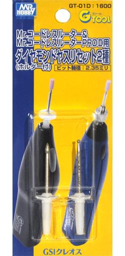 ダイヤモンドヤスリセット 2種 (ホルダー付)ヤスリ(GSIクレオスGツールNo.GT-001D)商品画像