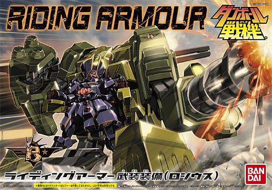 ライディングアーマー 武装装備 (ロシウス)プラモデル(バンダイダンボール戦機No.0184021)商品画像