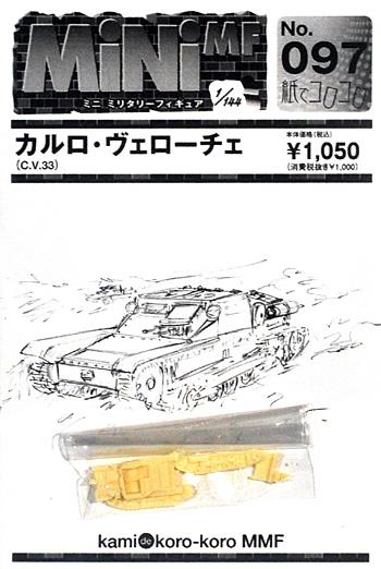 カルロ・ヴェローチェレジン(紙でコロコロ1/144 ミニミニタリーフィギュアNo.097)商品画像