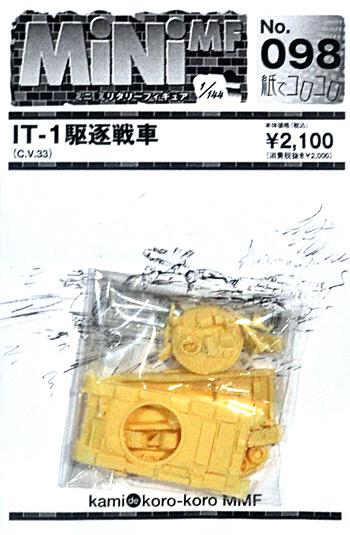 IT-1 駆逐戦車レジン(紙でコロコロ1/144 ミニミニタリーフィギュアNo.098)商品画像