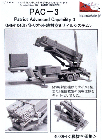 PAC-3 (MM104改 パトリオット地対空ミサイルシステム) 展示Ver.レジン(マツオカステン1/144 オリジナルレジンキャストキット (AFV)No.MTUAFV-060)商品画像