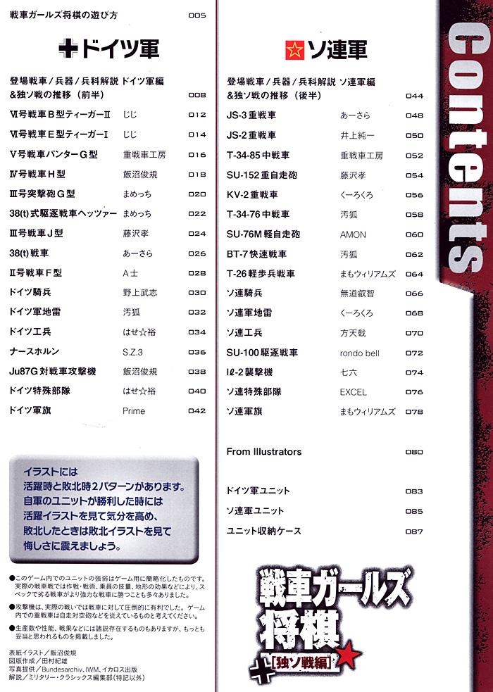 戦車ガールズ将棋 独ソ戦編本(イカロス出版MCあくしず MOOKNo.61795-45)商品画像_1