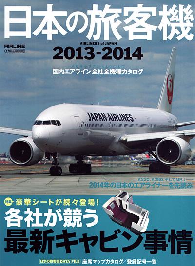 日本の旅客機 2013-2014本(イカロス出版イカロスムックNo.61795-46)商品画像