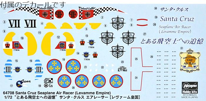 サンタ・クルス エアレーサー レヴァーム皇国 (とある飛空士への追憶)プラモデル(ハセガワクリエイター ワークス シリーズNo.64708)商品画像_1